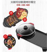 110v電烤盤 24H快速出貨 插電鴛鴦鍋 分格鍋 超級方便 溫馨 電磁爐烤盤免運LD