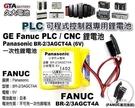 【久大電池】奇異 GE FANUC 發那科 PLC電池 CNC電池 BR-2/3AGCT4A A98L-0031-0025 A06B-6114-K504