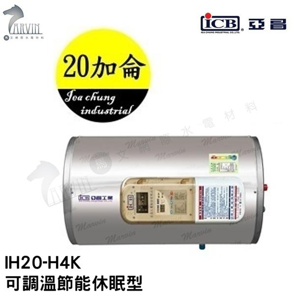 《亞昌》20加侖儲存式電能熱水器**橫掛式**(單相)【 IH20-H4K 可調溫節能休眠型】