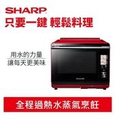 SHARP 夏普 Healsio AX-XP5T(R) 水波爐(紅)