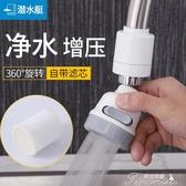 過濾水龍頭-家用廚房洗臉盆帶過濾水龍頭防濺頭增壓加長延伸器嘴節水花灑噴頭提拉米蘇