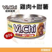 經典維齊狗罐-雞肉+甜薯80g【寶羅寵品】