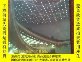 二手書博民逛書店罕見《領導時事政策手冊》總第1輯,2007年一版一印Y16410