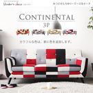 【日本品牌MODERN DECO】康提南斯繽紛拼布三人沙發/4色/H&D東到家居