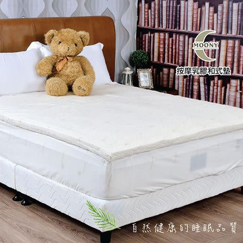 床墊/雙人-[Moony按摩乳膠和式墊29451]-天然素材-(好傢在)