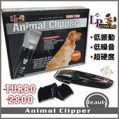 『寵喵樂旗艦店』LOVE PET 寵物電剪TURBO-2800型 陶瓷刀頭4段微調 充插兩用 雙電池