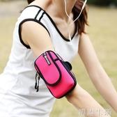 戶外運動跑步手機臂包男女運動健身臂套蘋果7通用手機套手腕包 初語生活