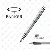 派克 PARKER IM 經典高尚系列 銀灰白夾 鋼筆 P0856000/F