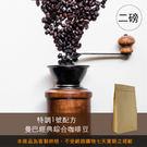 【咖啡綠商號】特調1號配方-曼巴經典綜合咖啡豆(900g)