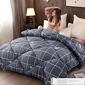 被子加厚保暖冬被芯冬季學生宿舍單人鋪蓋鋪床棉被褥春秋冬天 4.4超級品牌日 YTL