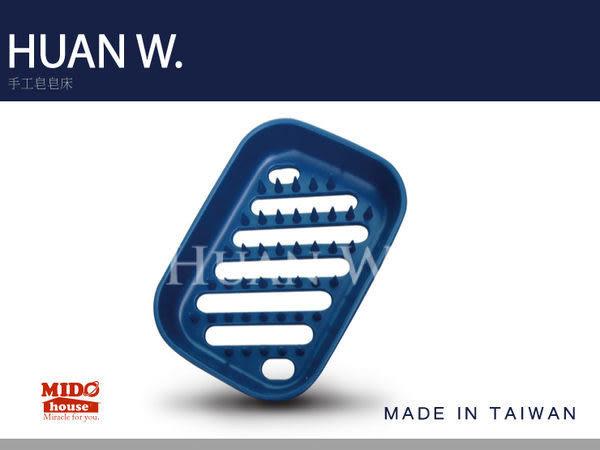 Huan-w創意矽膠皂床/皂盒《Midohouse》