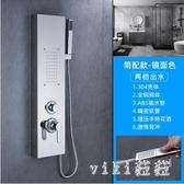 304不銹鋼淋浴屏雨噴頭掛墻式淋浴柱花灑龍頭套裝家用浴室洗澡神器淋浴組LXY4386【VIKI菈菈】