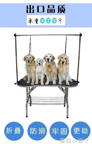 摺疊寵物美容台液壓升降狗狗剪毛桌子手術台洗澡台含支架吊桿吊繩 NMS蘿莉小腳丫