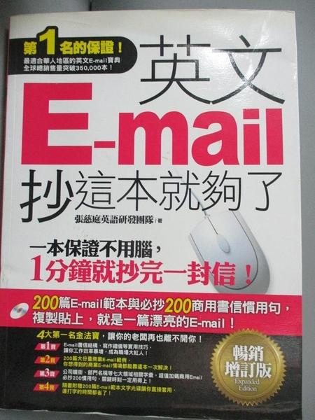 【書寶二手書T4/語言學習_KMN】英文E-mail,抄這本就夠了-暢銷增訂版_張慈庭_無光碟