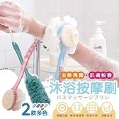 【全館批發價!免運+折扣】雙面兩用浴花刷 洗澡神器 長柄搓澡刷【BE821】