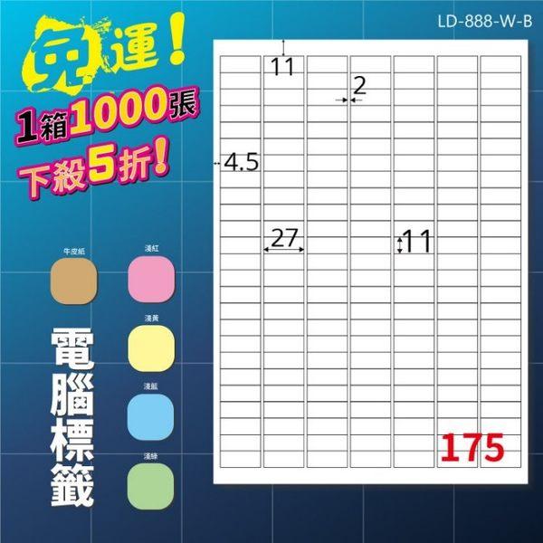 免運龍德 電腦標籤紙 175格 LD-888-W-B (白色) 1000張 列印標籤/貼紙/信封/出貨/列印