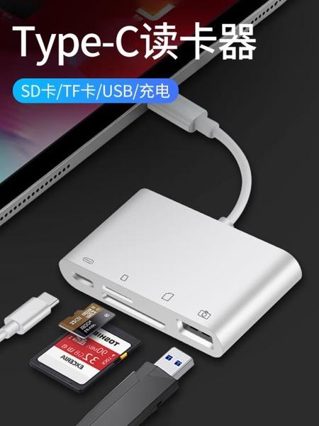 type-c多功能iPad pro高速讀卡器TF