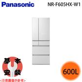 【Panasonic國際】600L 六門變頻冰箱 NR-F605HX-W1 免運費