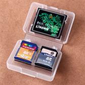 ~相機 ~透明記憶卡盒CF SD SDXC 內存卡收納盒可收納1CF 4SD 方便攜帶防塵