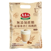 【馬玉山】無添加蔗糖紅藜麥杏仁核桃飲30g×12pcs(包)~新品上市