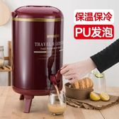 奶茶桶 歐式商用奶茶桶保溫桶豆漿桶果汁桶涼茶桶6L單龍雙龍奶茶桶 JD 非凡小鋪