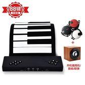 88鍵手卷鋼琴加厚專業版midi鍵盤家用成人初學者學生便攜式電子琴