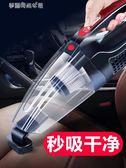 吸塵器 車載吸塵器車用無線充電家車兩用汽車小型車內迷你強力專用大功率 夢露時尚女裝