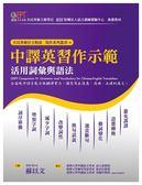 (二手書)中譯英習作示範:活用詞彙與語法