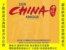 二手書博民逛書店Der罕見China-kniggeY256260 Yu Chien Kuan Fischer Taschenb
