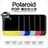 Polaroid 寶麗萊 POP 觸控拍立得 觸控螢幕 即可拍 相機 公司貨 ★贈相片紙*10+24期免運★ 薪創數位