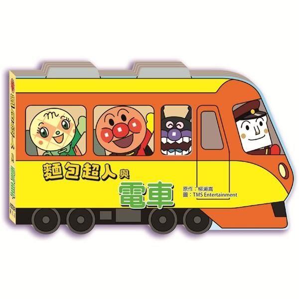 麵包超人與電車【迷你探索遊戲書】