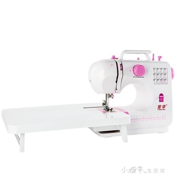 縫紉機家用電動多功能縫紉機鎖邊吃厚迷你型縫紉機. 【全館免運】