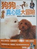 【書寶二手書T6/寵物_ZGK】狗狗的真心話大冒險_鳴海治