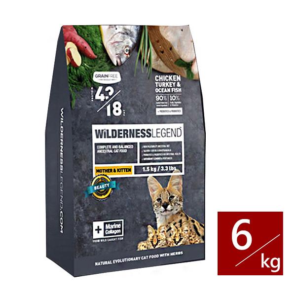[寵樂子]《WILDERNESS 蔚特尼思》無穀天然貓糧-幼母貓 海洋魚+雞肉+火雞肉配方 6kg / 貓飼料