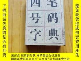 二手書博民逛書店罕見四筆號碼字典Y163486 江蘇教育出版社 出版1993