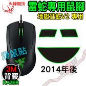 [ PC PARTY ]  火線競技 雷蛇 Razer 地獄狂蛇 ABYSSUSv2 滑鼠貼 鼠腳 鼠貼