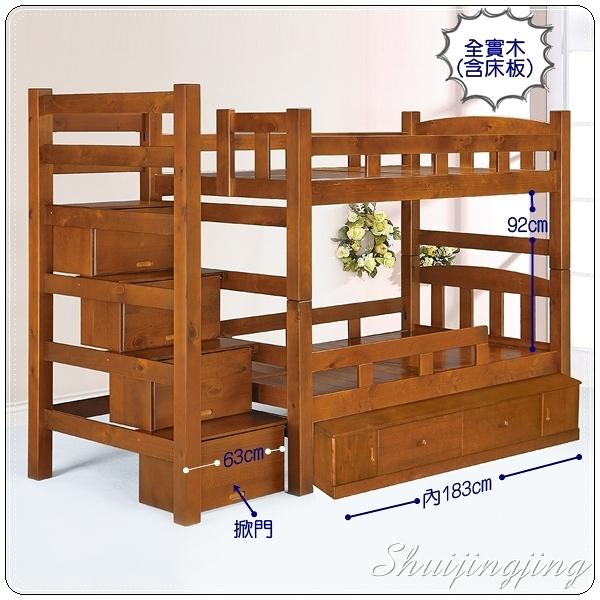 【水晶晶家具/傢俱首選】CX0508-2 凱瑟3.5呎全實木階梯複合式雙層床~~可拆成兩張床