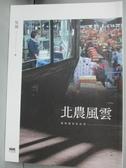 【書寶二手書T1/文學_NAF】北農風雲:滿城盡是政治秀_吳晟
