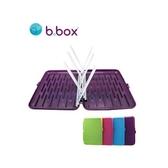 澳洲 b.box 奶瓶餐具晾乾盒(葡萄紫)[衛立兒生活館]