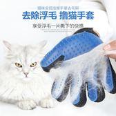 擼貓手套去毛梳除毛梳貓毛梳針梳長毛貓貓梳子擼毛手套貓毛清理 挪威森林