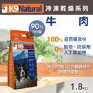 【毛麻吉寵物舖】紐西蘭 K9 Natural 狗糧生食餐-冷凍乾燥 牛肉(1.8kg) 狗主食/飼料