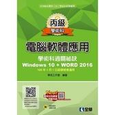 丙級電腦軟體應用學術科過關秘訣Word 2016(2020最新版)(附應檢資料.