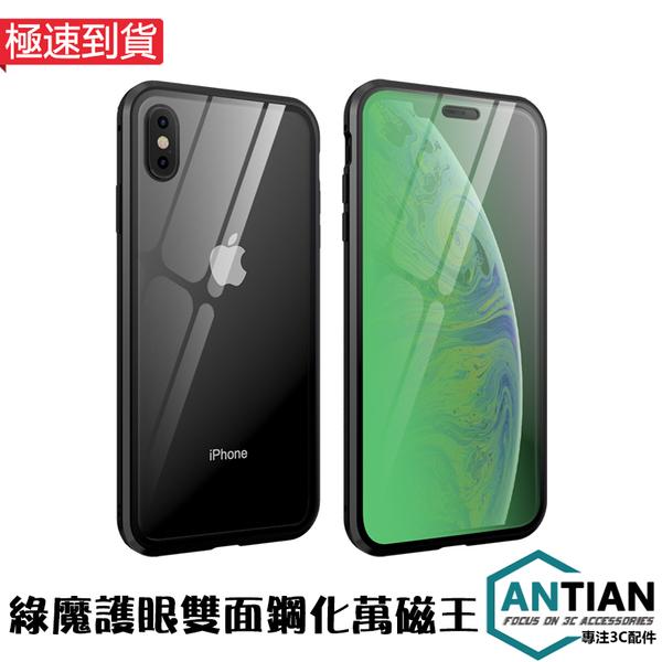 現貨 萬磁王 iPhone X XS Max XR 手機殼 綠光護眼 雙面玻璃 金屬邊框 抗藍光 保護殼