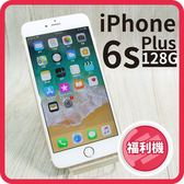 【創宇通訊】iPhone 6S PLUS 128GB【福利品】