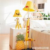 卡通長頸鹿LED落地燈創意客廳書房裝飾台燈臥室床頭現代簡約兒童  HM 居家物語