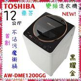 【TOSHIBA東芝】12KG直驅超級變頻不沾汙魔術桶洗衣機《AW-DME1200GG》日本設計全機3年馬達10年保固