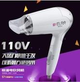 110V電吹風機美國加拿大台灣日本泰國韓國可折疊便攜旅行吹風筒春季特賣