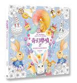 奇幻夢境(2):用色鉛筆創作出超立體的彩繪著色書!