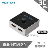 VENTION 威迅 AFL系列 HDMI 雙口雙向切換器 金屬款 切換器 4K 60Hz 高清