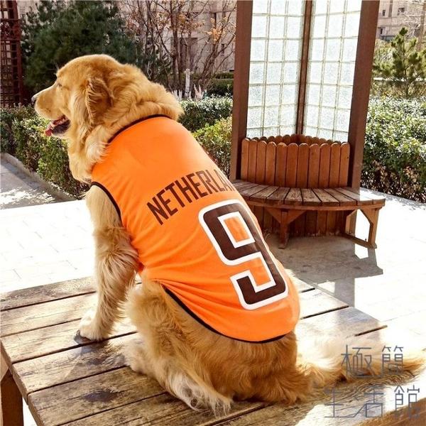 大狗狗衣服金毛拉哈士奇中大型犬夏季薄款背心【極簡生活】